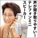 テレフォンミニスピーカー (代引き不可)【送料無料】