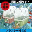 菜園プランター720・支柱・防虫ネットセット【2個組】 (代引き不可)【送料無料】