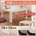 こたつ 正方形 テーブル こたつテーブル