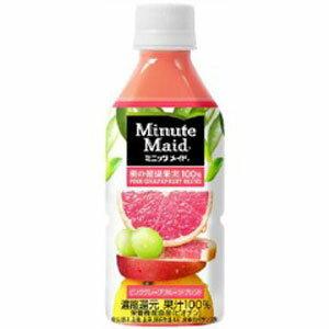 コカ・コーラ ミニッツメイド MinuteMaid ピンクグレープフルーツ 350ml×24本 1ケース (代引き不可)【送料無料】