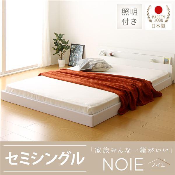 やさしいシリーズ 照明付き連結ベッド ノイエ セミダブル