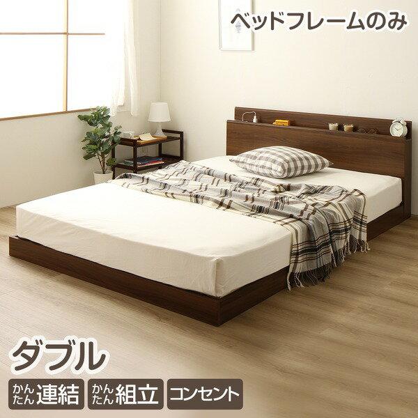 連結ベッド フラッコ ワイドキング