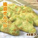 ショッピングパック 【無着色】草加・枝豆せんべい(煎餅) 48枚(1枚パック12本×4袋)