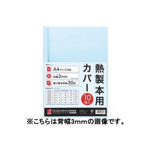 (業務用30セット) アコ・ブランズ 製本カバーA4 9mmブルー10冊 TCB09A4R ×30セット 製本機 サーマル式表紙 事務用品 まとめお得セット