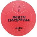 モルテン(Molten) ビーチハンドボール1号球(オレンジ) BH1O