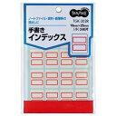 (まとめ) TANOSEE 手書きインデックス 小 18×25mm 赤枠 1パック(240片:16片×15シート) 【×50セット】