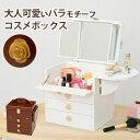 化妆盒 - コスメボックス/メイクボックス 【ブラウン】 大容量 幅26cm 持ち手/ミニテーブル/三面鏡付き MUD-6830BR【代引不可】