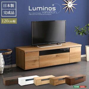 テレビ台/テレビボード 【幅120cm ウォールナット】