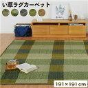 い草ラグ 消臭 カーペット 正方形 リーフ ブラウン 約191×191cm(裏:不織布) 滑りにくい加工