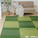 い草 ラグ カーペット 消臭 抗菌 防臭 ふっくら コンパクト 約3畳 正方形 グリーン 約190×250cm(裏:不織布)