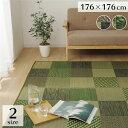 ラグ 正方形 夏用 い草 ブロック柄 裏面滑り止め付き グリーン 約176×176cm