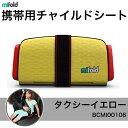 mifold 携帯用チャイルドシート マイフォールド タクシーイエロー BCMI00106【送料無料】【smtb-f】