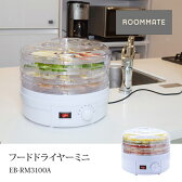 ROOMMATE フードドライヤーミニ 乾燥果物 ドライフードメーカー ドライフルーツ 野菜チップス 干物 EB-RM3100A 【あす楽対応】【送料無料】