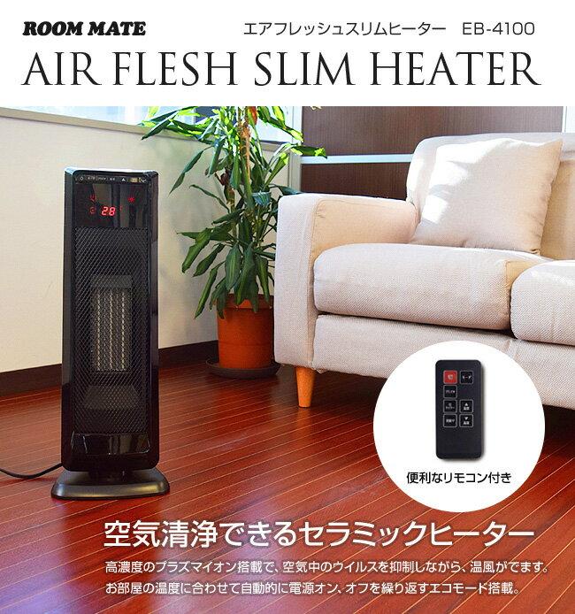 セラミックヒーター「ROOMMATE エアフレッシュスリムヒーター EB-RM4100」