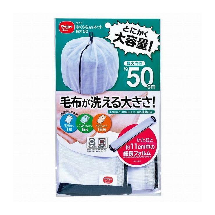 ダイヤコーポレーション ふくらむ洗濯ネット特大50