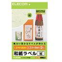 [ELECOM(エレコム)] [フリーカード][和紙ラベル][楮(こうぞ)][A4]フリーラベル EDT-FWA1(代引き不可)