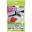 [ELECOM(エレコム)] A4サイズ 18×90mm ・ 300枚 背ラベル(ファイル用) EDT-TF30(代引き不可) P01Mar15