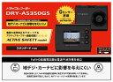 YUPITERU (ユピテル) ドライブレコーダー (12V車用) DRY-AS350GS【あす楽対応】【送料無料】