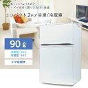 ASPILITY 2ドア 冷蔵庫 冷凍庫 90L ホワイト WR-2090 コンパクト 小型 一人暮らし(代引不可)【送料無料】【smtb-f】
