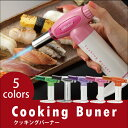 ウインドミル クッキングバーナー 5色 WCB-1000 バーナー 調理器具 料理【あす楽対応】
