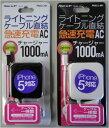 《単品》Nexy ライトニングケーブル直結急速充電ACチャージャー1000mAh 【iPhone5対応】 PNAC-L-WH ホワイト 【送料無料】