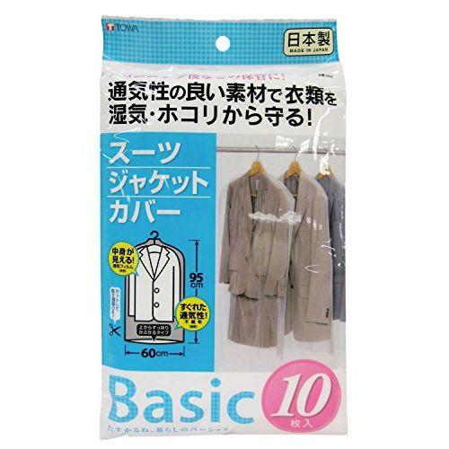 東和産業 衣類カバー 1年防虫