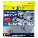三菱アルミニウム IH ヒ-タ-マット グラスファイバー ガラストップヒーター用 1枚入 75088