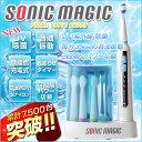 音波電動歯ブラシ『ソニックマジック』【送料無料】【あす楽対応】P13Dec14