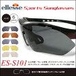 エレッセ ellesse スポーツサングラス 偏光サングラス ES-S101 交換レンズ5枚セット【送料無料】【在庫一掃】