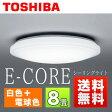 ショッピングLED 東芝 E-CORE シーリングライト 8畳用 【白色+電球色】LEDH81180-LC【あす楽対応】【送料無料】