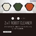 ツカモトエイム 2IN1モップロボットクリーナー AIM-MRC01 「拭き」+「吸う」 掃除機【あす楽対応】【送料無料】