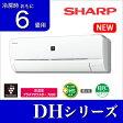 シャープ SHARP AY-E22DH-W ルームエアコン 冷房・暖房・除湿 おもに6畳用 DHシリーズ 2015年モデル【あす楽対応】 AY-D22DH-Wの後継モデル【あす楽対応】【送料無料】 lucky5days
