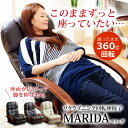 座椅子 回転 リクライニング 肘掛け 回転式リクライニング座椅子【MARIDA】マリーダ(クッション分離タイプ)(代引き不可)