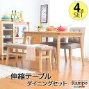 ダイニング4点セット 伸縮テーブル テーブル ベンチ チェア 4点セット ダイニングセット シンプル おしゃれ 北欧 Rampo (送料無料) (代引不可)