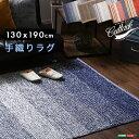 人気の手織りラグ(130×190cm)長方形、インド綿、オー...