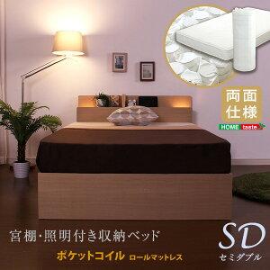 スマホ充電可能 宮、照明、チェストベッド【サザン-S