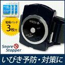 スノアストッパー SS-650 いびき防止 いびき対策 いびき予防 イビキ いびきストッパー【送料無料】(代引き不可)
