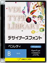 視覚デザイン研究所 VDL TYPE LIBRARY デザイナーズフォント Windows版 Open Type ペンレディ Bold 45410(代引き不可)