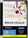 視覚デザイン研究所 VDL TYPE LIBRARY デザイナーズフォント Windows版 Open Type ギガ丸Jr Extra Bold 48010(代引き不可)