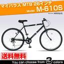 【送料無料】マイパラス 自転車 マウンテンバイク