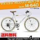 マイパラス 自転車 クロスバイク MyPallas/マイパラス クロスバイク自転車 26インチ M-640 6段変速(代引き不可)【送料無料】