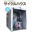 アルミフレームサイクルハウス 3A型 5〜6台用  自転車置き場・自転車収納・バイク収納(代引不可)【送料無料】