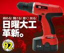 コードレス電動ドライバーセット92P 定番人気商品【送料無料】【S1】