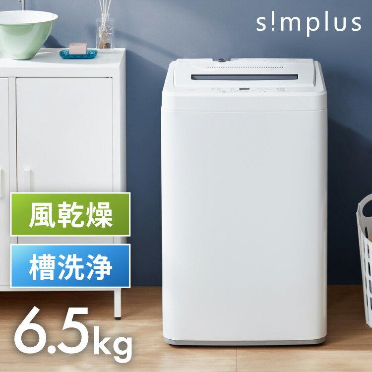 洗濯機 simplus シンプラス 全自動洗濯機 6kg ホワイト GPW-M60A 風乾燥機能付 6.0kg 風乾燥 防カビ 抗カビステンレス槽 白(代引不可)【あす楽対応】【送料無料】【smtb-f】
