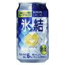 キリン 氷結 グレープフルーツ 350ml×24本(代引き不可)