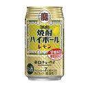 タカラ 宝 焼酎ハイボール レモン 350ml×24本(代引き不可)【送料無料】