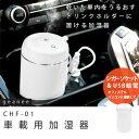 加湿器 車載 車 USB給電 車載用加湿器 CHF-01【RCP】 P01Jun14