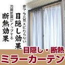 オーダーメイド[断熱ミラーカーテン1枚 幅〜100cm 丈〜120cm]断熱 ミラーカーテン