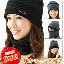 ニット帽[かぶり方いろいろ暖かキャップ]暖かいニット帽子がなんと使い方6WAY!帽子 ニット帽子 ニットキャップ 目出し帽 防寒 帽子【RCP】