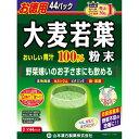 大麦若葉粉末100% 徳用 3g*44包【在庫一掃】